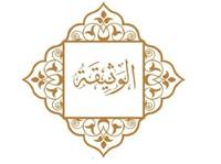 Al Wathiqa