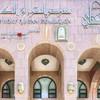 Madinah Exhibitions