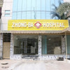 ZB Hospital