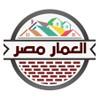 العمار مصر