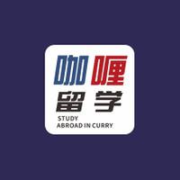 留学 咖喱