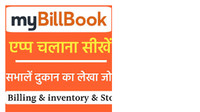 MyBill Book
