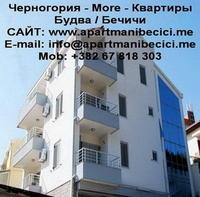 Apartments Ivanovic Montenegro-Budva
